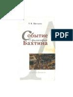 Щитцова_Событие в философии Бахтина.pdf