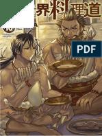 Isekai Ryouridou Volumen 10