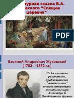 Презентация Жуковский.odp