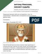 Молитва Святому Николаю Чудотворцу изменяющая судьбу за 40 дней | СЕГОДНЯ