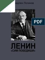 loginov