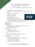 Konspekt_12_uroka_Nemetskogo_yazyka_Poliglot_s_D.pdf