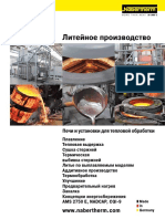 foundry_russian