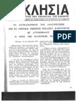 ΓΡΑΜΜΑ ΤΗΣ ΕΚΚΛΗΣΙΑΣ ΤΗΣ ΕΛΛΑΔΟΣ ΠΡΟΣ ΤΗΝ ΕΚΚΛΗΣΙΑ ΤΗΣ ΡΩΣΙΑΣ (1971)