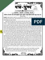 01 - Patra Pushpa - Jan 2018 - Hindi