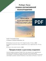 Лихи Р. - Техники когнитивной психотерапии (Сам себе психолог) - 2020