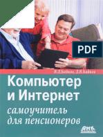 Байков В. Д., Байков Д. В. Б. Компьютер и Интернет