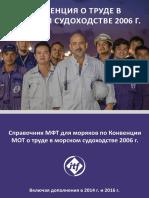 2017 ITF MLC Guide RU
