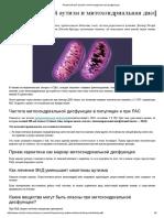 Регрессивный аутизм и митохондриальная дисфункция.pdf