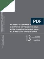 grazhdanskaya_identichnost_2011.pdf