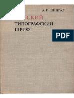 Russky_Tipografsky_Shrift.pdf