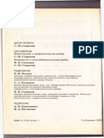 Fonetich__Morfemn__Slovoobr__Morfol_Razbor_Snarskaya_S_m_-_Spb_Norint_2005_-_192_S.pdf