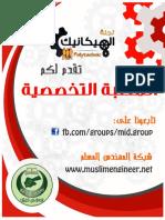 Fluid_9ed_solution_manual.pdf