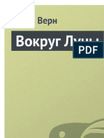 Vern_J_Priklyucheniya2_Vokrug_Lunyi.a6
