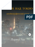Ash_L_Tuman_Nad_Tokio.a6