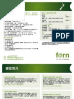 Fern English Fees - Chinese
