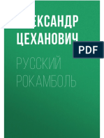 Cehanovich_A_Zolotoyivekde_Russkiyi_Rokambol.a6