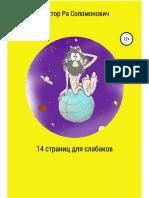 Viktor_ra_solom__14_Stranic_Dlya_Slabakov.a6