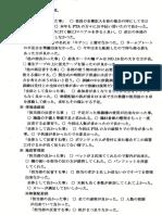 平成30年度_石神井東小学校_防災訓練_各部反省事項