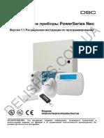DSC NEO HS2016_HS2032_HS2064_HS2128_v1_1_manual_rus