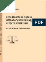 Ефремов - Вероятностная оценка метрологич надежности СИ