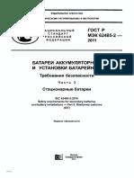 ГОСТ Р МЭК 62485-2-2011_Батареи аккумуляторные и установки батарейные.Стационарные батареи