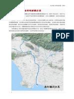 0-洛杉磯河流管理計畫