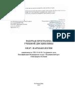 Раб-прогр-ОП.07-Фармакология-СД-2019.pdf