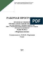 ПМ 01. МДК 01.01.1