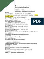 A Brief Introduction to Liu He Tang Lang