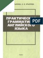 Учеб_Крылова И.П. Практическая грамматика англ. языка (1).pdf
