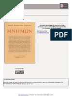 Αστικές τάξεις και αστικότητα στην Ευρώπη.pdf