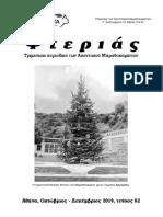 Περιοδικό Φτεριάς Συλλόγου Μαραθοκαμπιτών, τεύχος 82