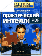 practical_intelligence.pdf