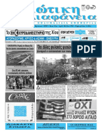 Εφημερίδα Χιώτικη Διαφάνεια Φ.992