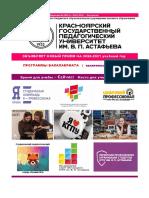 priyom-na-obuchenie-po-programmam-bakalavriata-spetsialiteta-na-2020-2021-uchebn.pdf