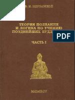 Щербатской Ф.И. - Теория познания и логика по учению позднейших буддистов. Ч.1. - 1995.pdf