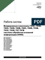 RRNR2630-06-00-ALL-VIMS MAIN SA