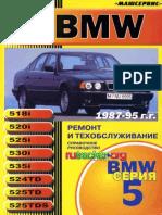 BMW 5-й серии Машсервис.pdf