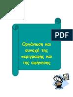 -Οργάνωση-και-συνοχή-της-περιγραφής-και-της-αφήγησης-Φύλλο-εργασίας