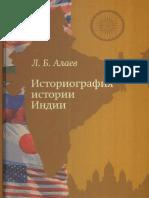 Леонид Алаев - Историография истории Индии (2013, Институт Востоковедения РАН).pdf