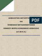 ASFALISTIKO_NOMOSXEDIO_2020