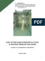 KISLOTNO-SchELOChNOJ_BALANS_V_INTENSIVNOJ_TERAPII.pdf
