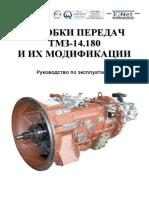 instruction_manual_14_180