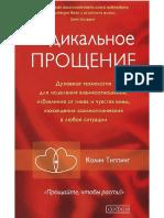 Tipping_K._Radikalnoe_Proshenie_Duho.a6.pdf