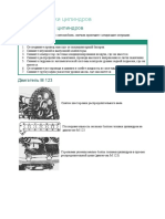 Снятие головки цилиндров .pdf
