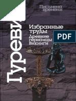 Гуревич - Избранные труды. Древние германцы. Викинги (СПб, 2007).pdf