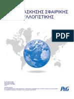 Greek - Practice Reasoning Test - 6.17.08