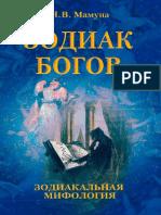 Мамуна Н. - Зодиак богов (Астрософия) - 2000