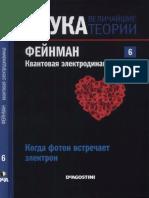 Feinman Gv19